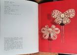Сокровища алмазного фонда СССР 1980, фото №6