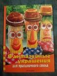 Фантазийные украшения для праздничного стола, фото №2