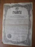 Грамота Алексия второго., фото №3