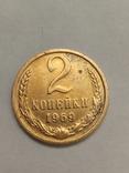 2 копейки 1969, фото №2