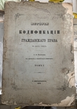 Пахман С. В. История кодификации гражданского права 1876, фото №2