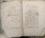 Пахман С. В. История кодификации гражданского права 1876, фото №4