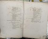 Пахман С. В. История кодификации гражданского права 1876, фото №5