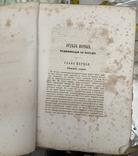 Пахман С. В. История кодификации гражданского права 1876, фото №7