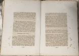 Пахман С. В. История кодификации гражданского права 1876, фото №8