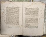 Пахман С. В. История кодификации гражданского права 1876, фото №9