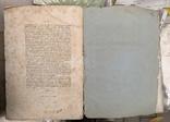 Пахман С. В. История кодификации гражданского права 1876, фото №10