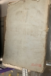 Пахман С. В. История кодификации гражданского права 1876, фото №11