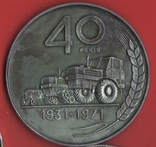 "Настольная медаль ""40 лет ХТЗ"" 1971, фото №2"