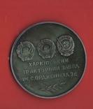 "Настольная медаль ""40 лет ХТЗ"" 1971, фото №3"
