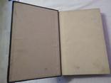 Большая энциклопедия ландау 1896 12 том, фото №6