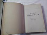 Большая энциклопедия ландау 1896 12 том, фото №7