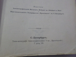 Большая энциклопедия ландау 1896 12 том, фото №10