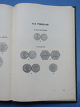 Монеты стран Зарубежной Азии и Африки 19-20 века. Каталог., фото №9