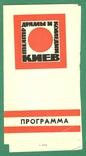 1981 программа Киев театр драмы и комедии, фото №2