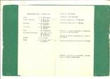 1981 программа Киев театр драмы и комедии, фото №6