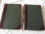 История земли Неймар 2 томи 1903г, фото №4