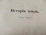 История земли Неймар 2 томи 1903г, фото №11
