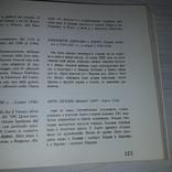 Каталог Итальянской художественной книги Рим 1961, фото №13