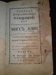 1793 Пример добродеятельной женщины, фото №2
