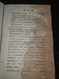 1793 Пример добродеятельной женщины, фото №6