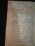 1793 Пример добродеятельной женщины, фото №10