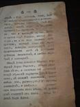 1793 Пример добродеятельной женщины, фото №11