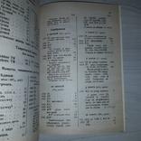 1904 г. Полное практическое руководство для собирания дорогих русских монет Репринт, фото №4