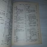 1904 г. Полное практическое руководство для собирания дорогих русских монет Репринт, фото №7