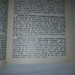 1904 г. Полное практическое руководство для собирания дорогих русских монет Репринт, фото №9