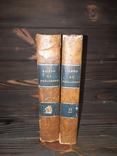 1552 Философия Цицерона - 2 тома, фото №2
