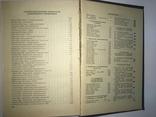 Справочник по бытовой радиоаппаратуре, фото №5