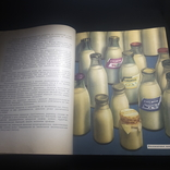 Молочная пища 1962 г., фото №9