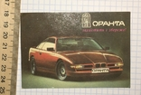 Календарик: реклама BMW, Укрдержстрах «Оранта», 1993 р. / авто, фото №3