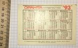 Календарик: реклама BMW, Укрдержстрах «Оранта», 1993 р. / авто, фото №4