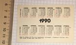 Календарик: реклама гоночные машины, 1990 / авто, фото №4