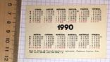 Календарик: реклама гоночные машины, 1990 / авто, фото №5