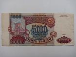 5000 рублей 1993, фото №2