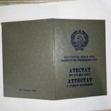 Аттестат о среднем образовании УССР, фото №2