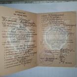 Аттестат о среднем образовании УССР, фото №3