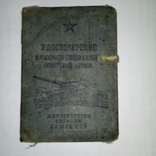 Удостоверение классного специалиста. МО.СССР. 1959г., фото №2