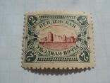 Венденская уездная почта, фото №2