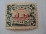 Венденская уездная почта, фото №4