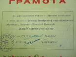 Грамота(2)., фото №3