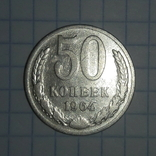 50 копеек 1964 года, фото №2