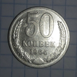 50 копеек 1964 года, фото №3