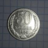 50 копеек 1964 года, фото №4