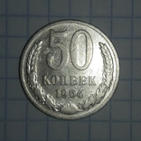 50 копеек 1964 года, фото №5
