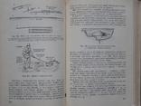 Наставление по военно - инженерному делу (минирование и разминирование, маскировка и др.), фото №5