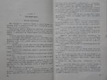 Наставление по военно - инженерному делу (минирование и разминирование, маскировка и др.), фото №6